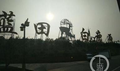 白鹿原走下神壇:特色文旅項目扎堆